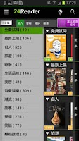 Screenshot of 24Reader Mobile(舊版)