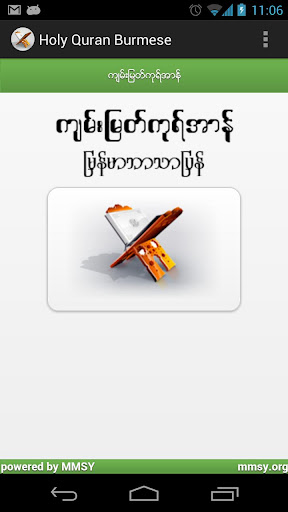 Holy Quran Burmese