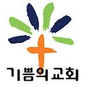기쁨의 교회 icon