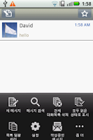 Screenshot of Handcent SMS Korean Language P