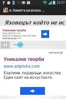 Screenshot of Аудио приказки за слушане