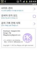 Screenshot of 다모아 검색 위젯 - 포털 쇼핑몰등 필수 사이트