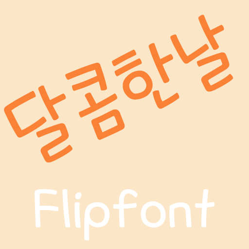 MDSweetday ™ Korean Flipfont LOGO-APP點子