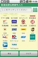 Screenshot of 配達追跡正式版