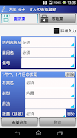 Screenshot of e-お薬手帳