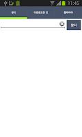 Screenshot of 음악을 다운로드