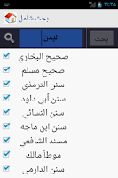Screenshot of Hadith Library