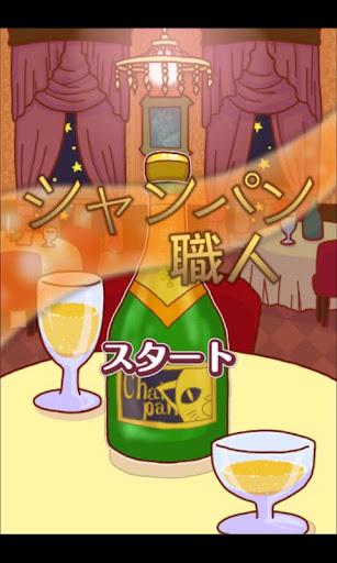 シャンパン職人