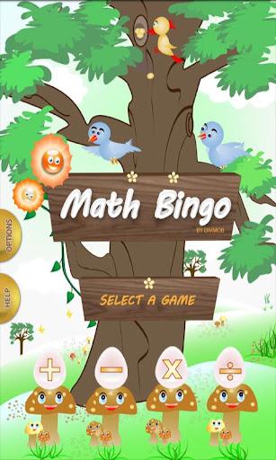 数学BINGO