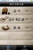 Screenshot of 한국근대문학