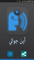 Screenshot of اين جوالي