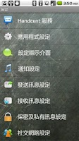 Screenshot of Handcent SMS Traditional Chine