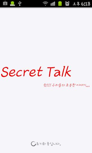 씨크릿 톡 Secret talk
