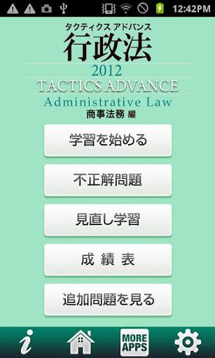 タクティクスアドバンス 行政法 2012 改訂版