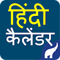 App Hindi Calendar 2017 apk for kindle fire