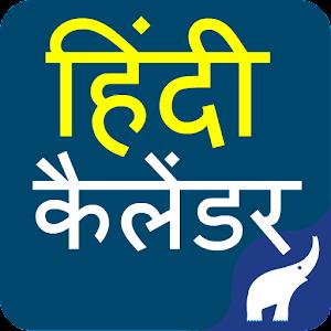 Hindi Calendar 2017 - Android