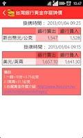 Screenshot of 台灣黃金價格查詢