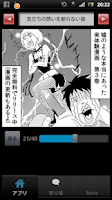 Screenshot of [無料漫画]嘘のような本当にあった実体験マンガ vol.3