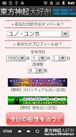 Screenshot of 東方神起大好き!【無料】