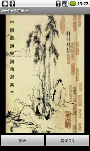 唐宋抒情詩選三(日本語版)
