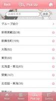 Screenshot of ほすほす・ホスト情報、ホストクラブ、紹介、求人