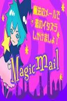 Screenshot of マジックメール