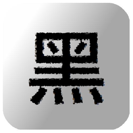 來電黑名單 工具 App LOGO-硬是要APP