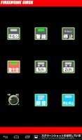 Screenshot of 消防車 サイレン