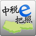 中稅e把照 APK for Bluestacks
