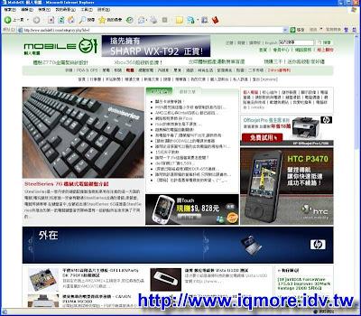 本站SteelSeries 7G 機械式電競鍵盤介紹 登上mobile01新聞區