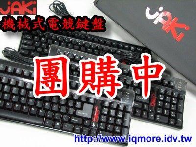 [團購] JAKi JD002 機械式電競鍵盤(巨集功能,台灣製造)