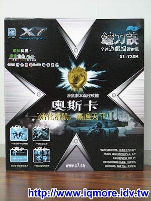 雙飛燕(A4TECH) X7 XL-730K 鐮刀訣雷射鼠測試