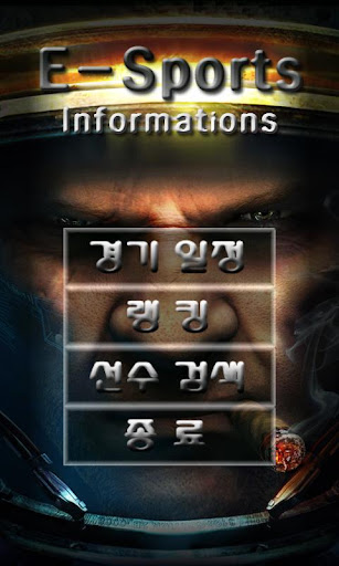 E-Sports 정보