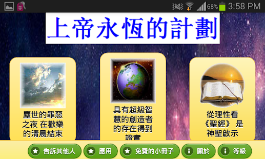 Bible Study Chinese - screenshot