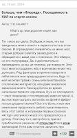 Screenshot of Северсталь+ Sports.ru