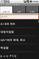 Screenshot of 필수 고등 수학 공식
