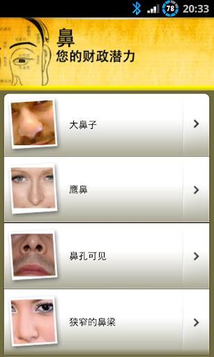 【免費娛樂App】面相解讀-APP點子