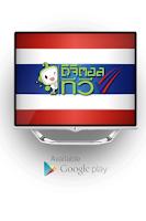 Screenshot of ดูทีวีออนไลน์ ทีวีไทย TV Thai