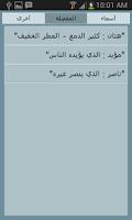Screenshot of أسماء ذكور و معانيها