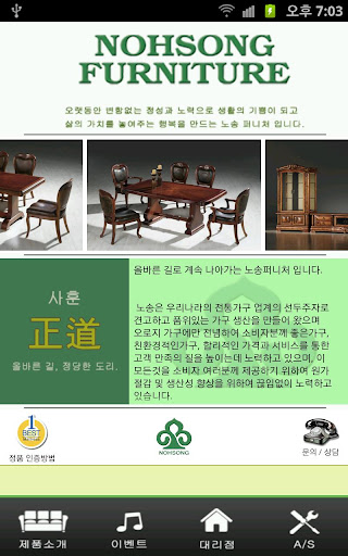 노송 Nohsong Furniture
