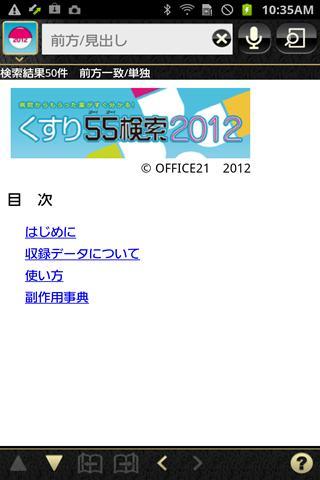 くすり55検索2012 (オフィス21)