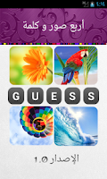 Screenshot of أربع صور و كلمة