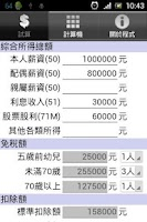 Screenshot of Taiwan Basic Income Tax