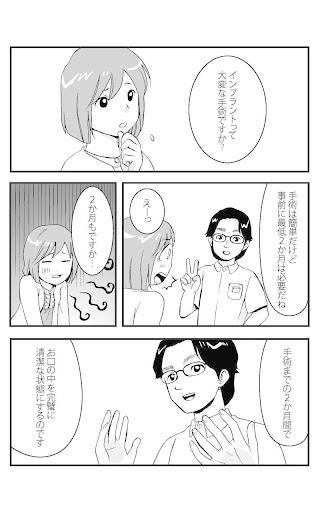 インプラント治療の課題と限界〜予防歯科のススメ〜