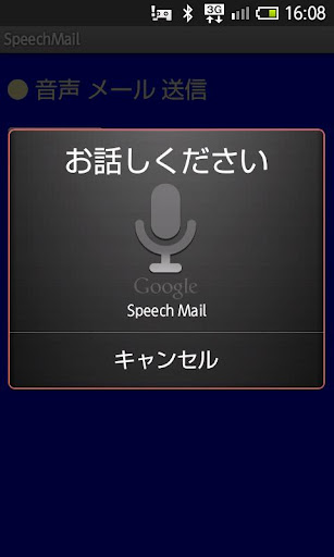 玩免費通訊APP|下載スピーチメール app不用錢|硬是要APP