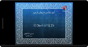 Screenshot of Tunisia TV Live