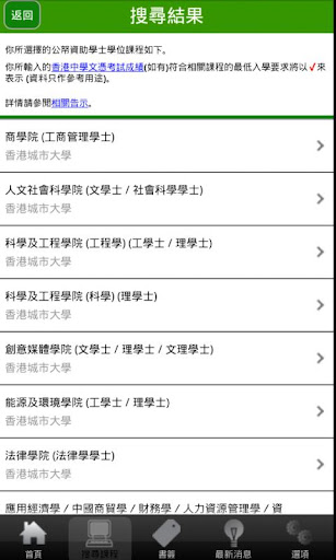 玩教育App|e導航免費|APP試玩