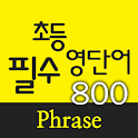 AE 초등필수 영단어 800_Phrase icon