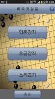 Screenshot of 바둑첫걸음