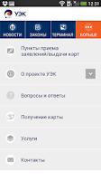 Screenshot of УЭК. Воронежская область.
